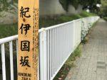 赤坂の地名の由来-関東ローム層の赤土と坂