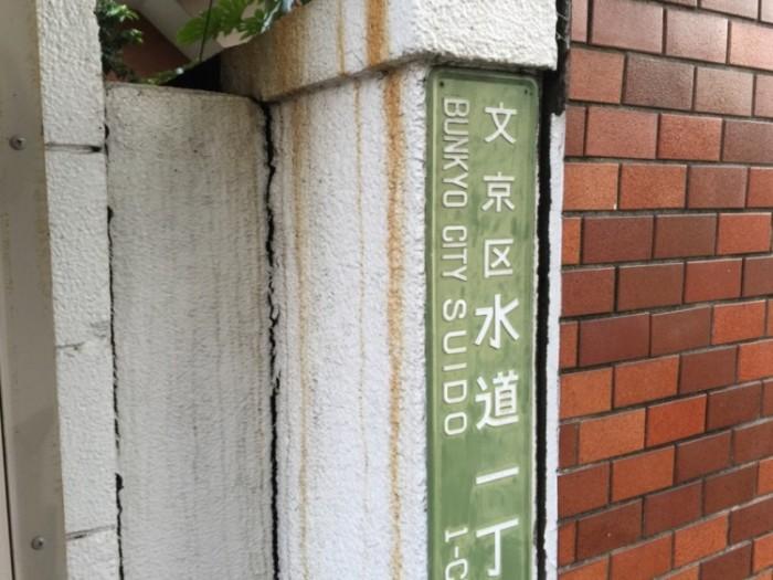 関口、水道の地名の由来-江戸初期の名残神田上水跡