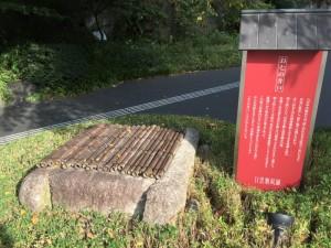 雅叙園入り口に残されたお七の井戸