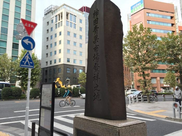 江戸やっちゃばの変遷-神田青物市場発祥の地