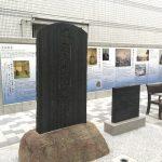 勝海舟生誕の地の碑