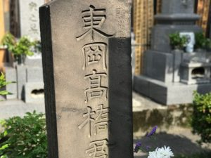 源空寺高橋至時の墓石