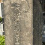 源空寺にある伊能忠敬の墓石