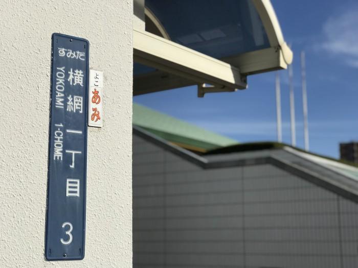 横網(よこあみ)の地名の由来-浅草海苔と隅田川