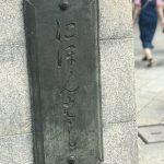 日本橋揮毫