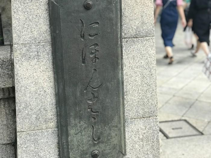 日本橋の由来-江戸時代から現在の日本橋