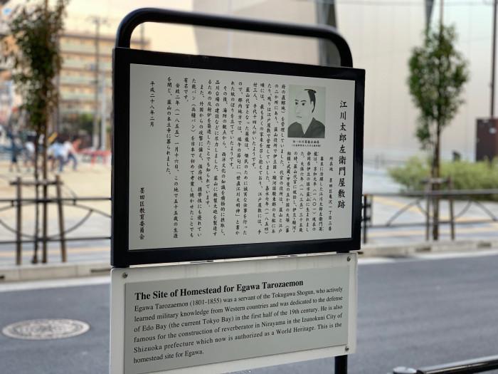 日本近代化の礎-江川太郎左衛門とジョン万次郎