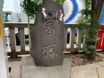 宝くじの起源-富くじと椙森神社
