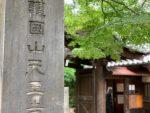 江戸の大寺院-谷中墓地と天王寺、谷中感応寺