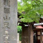 谷中天王寺