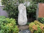 新島襄生誕の地-安中藩上屋敷跡
