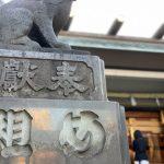 芝大神宮の狛犬