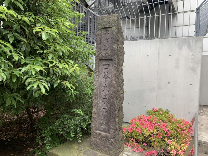 四谷大木戸跡碑