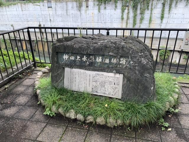 神田上水掛樋跡碑