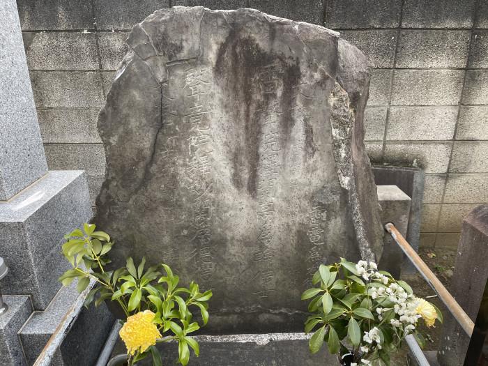 雷電爲右エ門の墓所